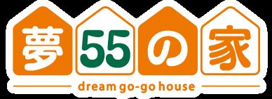 夢55の家
